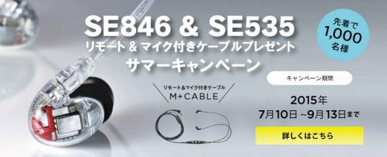 SE846SE535