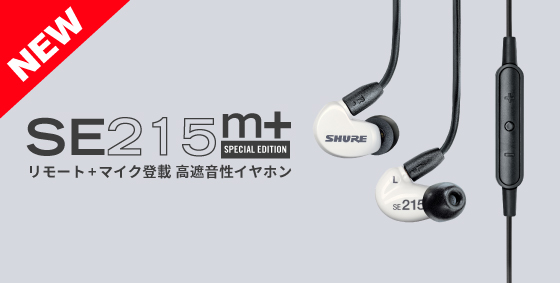 shure-NEWS11きゅあ