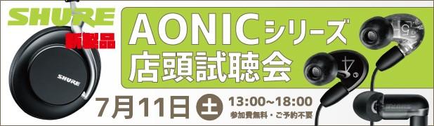 【イベントのご案内】7/11(土)SHURE AONICシリーズ試聴会
